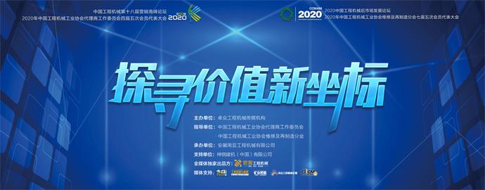 """2020中国工程机械营销&后市场大会于10月28日正式拉开帷幕,本届大会汇聚中国工程机械行业极具影响力人士,搭建高层次交流平台,聚焦于""""探寻价值新坐标"""",凝聚各方共识,共商抉择之策,与变局中开新局,推动行业合作与发展。"""