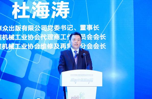杜海涛致开幕辞:变局中开新局,寻找新增长动力
