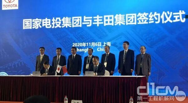 国家电投集团与小松集团签约仪式