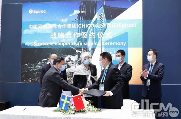 中国河南国际合作集团与安百拓签约