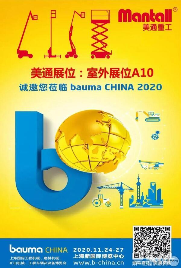 2020上海宝马展 -美通重工诚邀您来