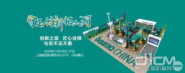 bauma CHINA 2021上海宝马展:山河智能赴展