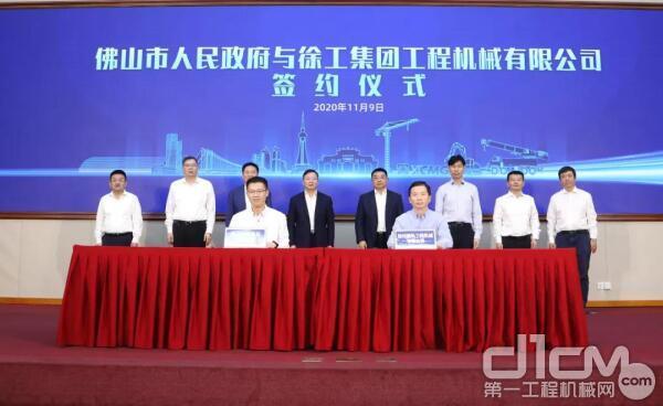 广东省佛山市人民政府与徐工集团工程机械有限公司合作签约仪式