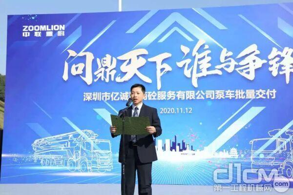 中联重科助理总裁、混凝土泵送机械分公司总经理黄建兵致辞