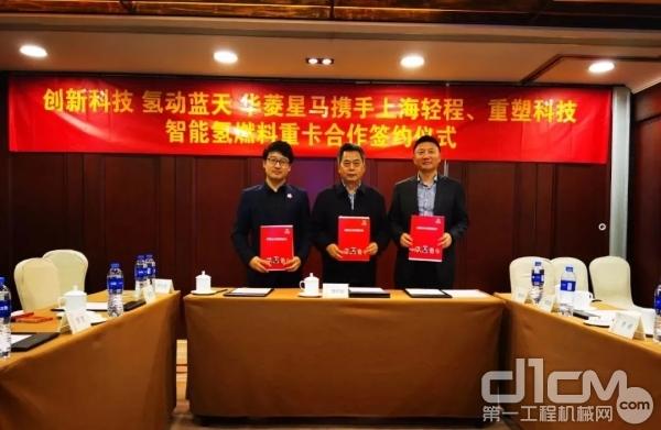 携手上海轻程、重塑科技 华菱星马60台氢燃料电池重卡成功签约
