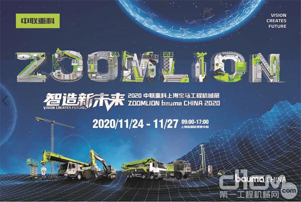 W塔机、5G智能体验登场上海宝马展 中联重科邀您开启塔机行业新未来