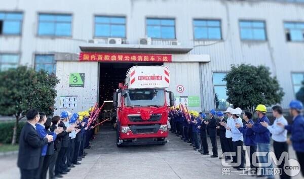国内首款曲臂云梯消防车在中联重科下线