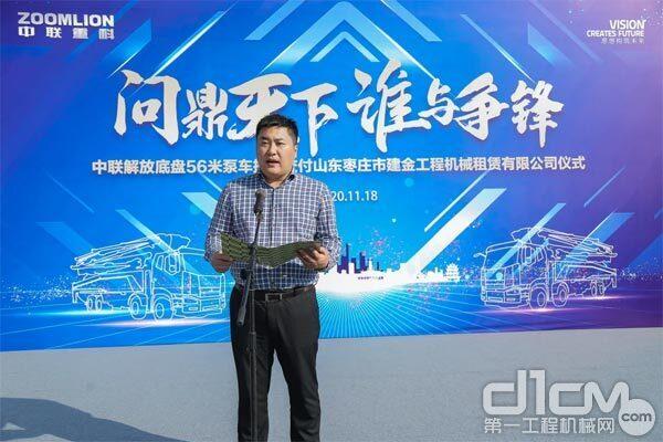 山东枣庄市建金工程机械租赁有限公司董事长杨振华致辞