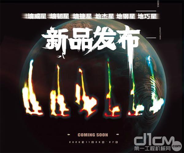 上海金泰多款新品发布