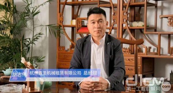 杭州鑫圣机械租赁有限公司总经理 胡志伟