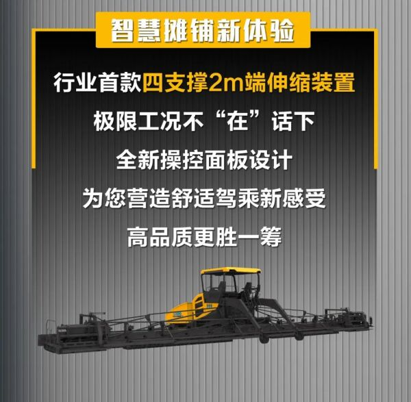 徐工大型摊铺机RP2405