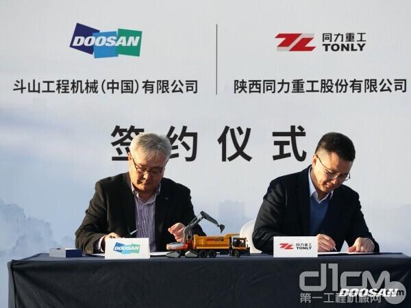 斗山与陕西同力重工股份有限公司签署合作协议
