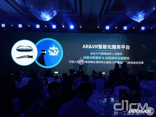 斗山还推出了业内首款远程巡检AR&VR眼镜