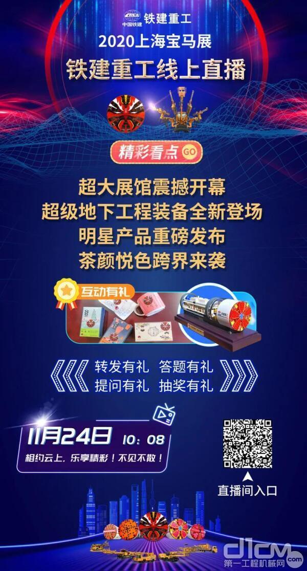 2020上海宝马展铁建重工直播大幕即将开启