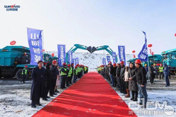 山河智能矿用设备交付仪式在鄂尔多斯举行