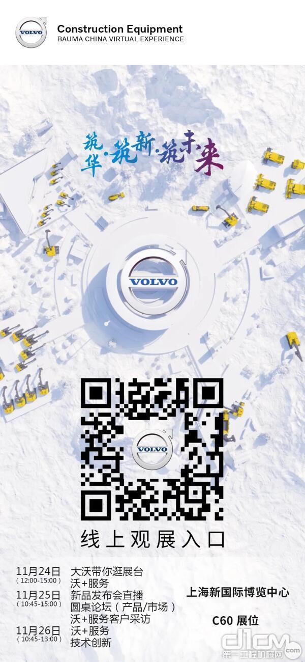 扫描二维码开启沃家bauma CHINA 2020虚拟体验之旅