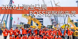 2020上海寶馬展 BOSS團來襲!