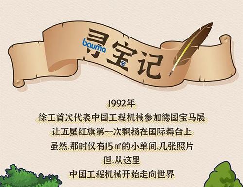 """徐工装载机械:bauma寻""""宝""""!一张长图,尽览徐工进阶路"""