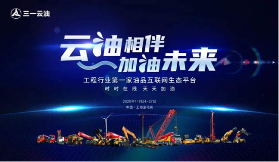 2020上海宝马展盛大开幕 三一云油首发亮相