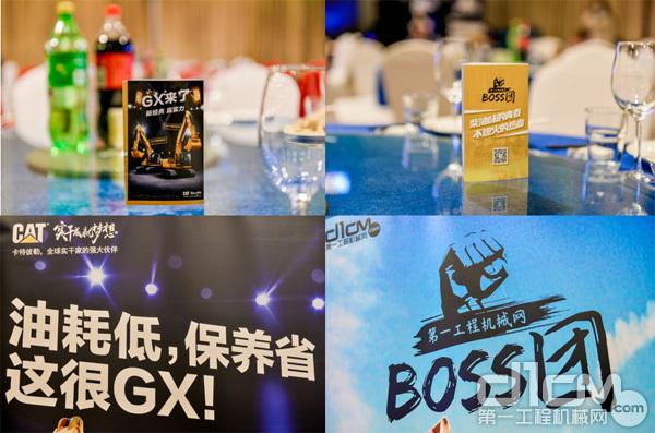 工程机械BOSS团与CAT GX荣耀之夜