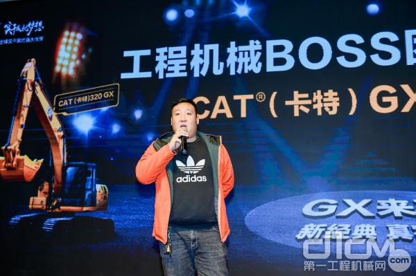 河南BOSS团长聂梦园代表用户讲话