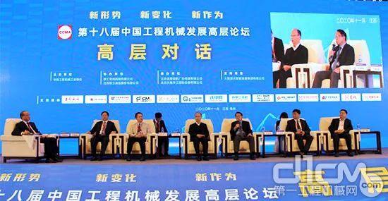 第十八届中国工程机械发展高层论坛高层对话(第二场)