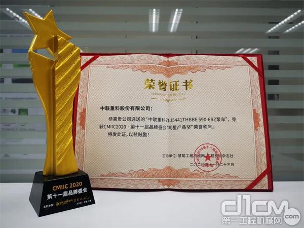 """实力加冕!中联重科""""凌云""""泵车再度斩获两项业界大奖"""