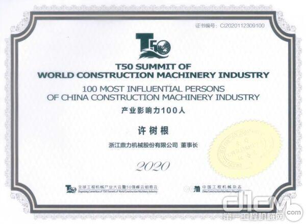 """鼎力董事长许树根先生获""""中国工程机械产业影响力100人"""""""