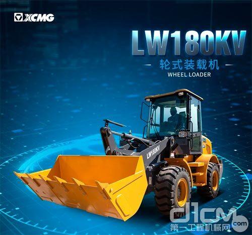 徐工LW180KV装载机