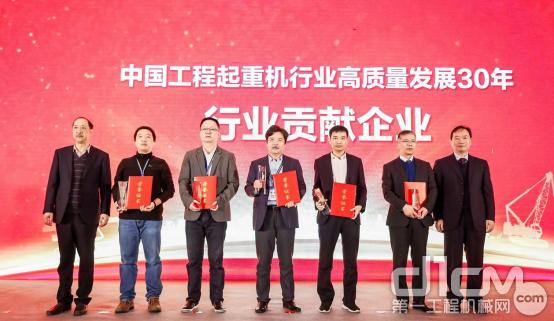 """荣获""""中国工程机械起重机行业高质量发展30年—行业贡献企业""""荣誉"""