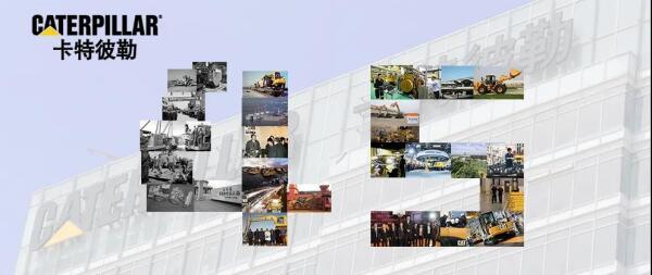 卡特彼勒 在华发展45周年
