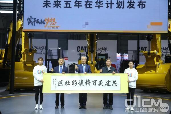 卡特彼勒基金会计划未来五年在华累计最高投入达1000万美元