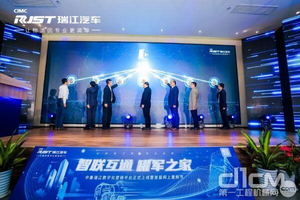 """中集瑞江数字化营销平台""""罐军之家""""APP10月28日上线"""
