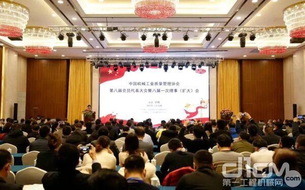 中国机械工业质量管理协会第八届会员代表大会现场