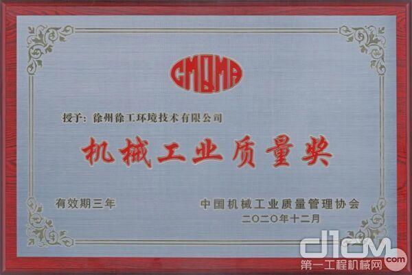 """2020年度""""机械工业质量奖"""""""