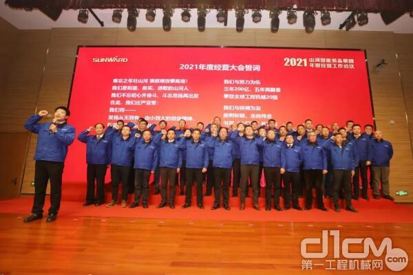各经营体领导班子在主席台上进行了集中宣誓
