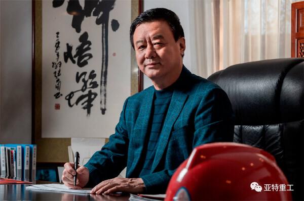 唐山亚特专用汽车有限公司董事长田伟
