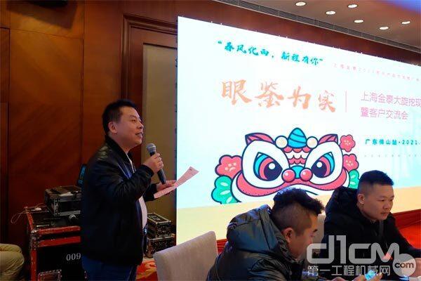 广州分公司总经理王建忠主持交流会