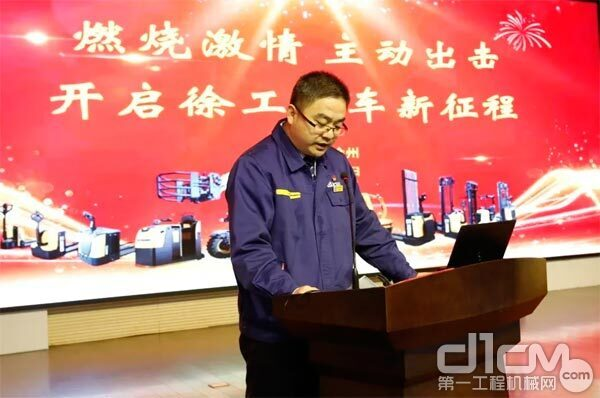 事业部副总经理、徐工特机总经理任大明作《工业车辆十四五规划》工作报告