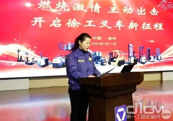 事业部党委副书记、纪委书记、工会主席王颖宣布徐工特机机构设置及干部任命,为特机公司的全面激活和高质量发展征程,打下了坚实基础