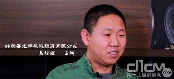 井陉县光辉机械租赁有限公司总经理王辉