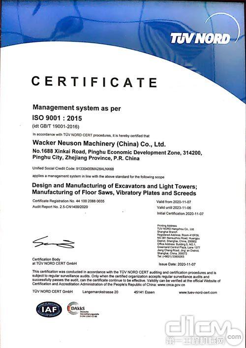 威克诺森中国顺利通过ISO9001:2015质量管理体系认证审核