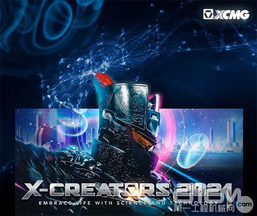 X创造者挑战赛高燃上线