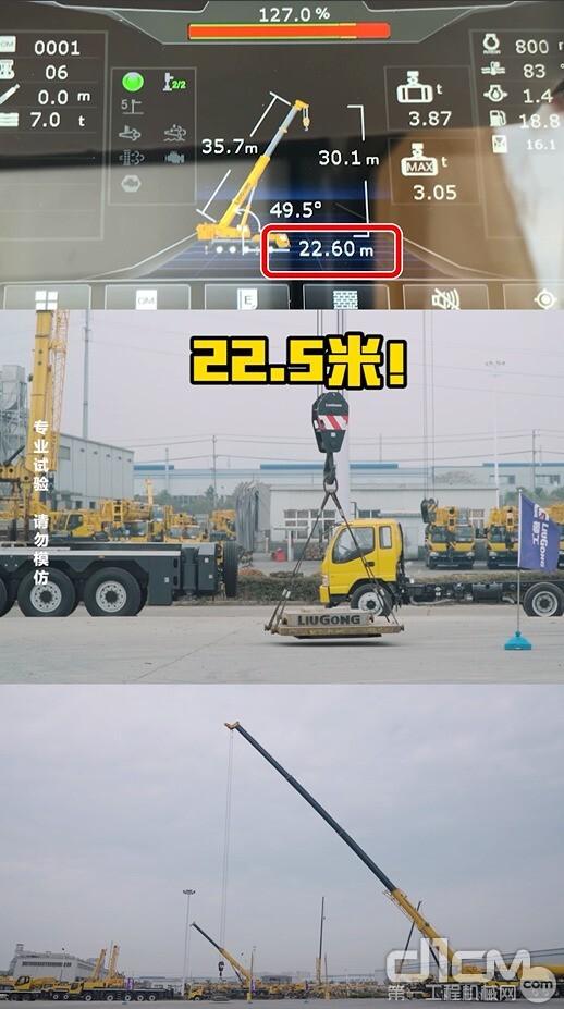 最终砝码停止在22.5米的位置