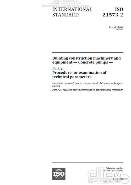 硬核實力 中聯重科主導修訂又一項國際標準正式出版發行