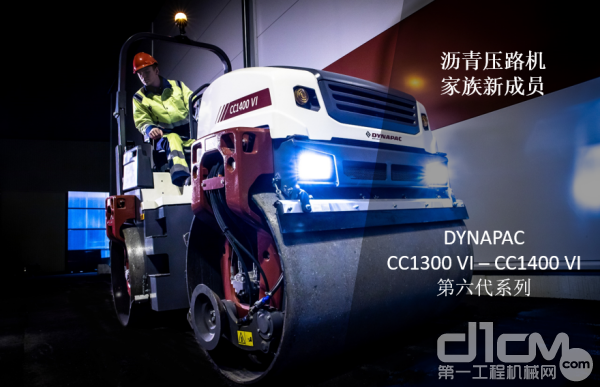 戴納派克CC1300VI-CC1400VI第六代小型壓路機系列