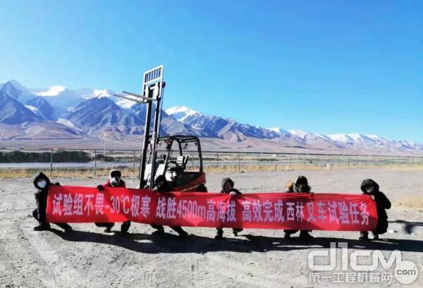 西林叉车:零下负30度极寒防爆车测试,能扛4500m高海拔!