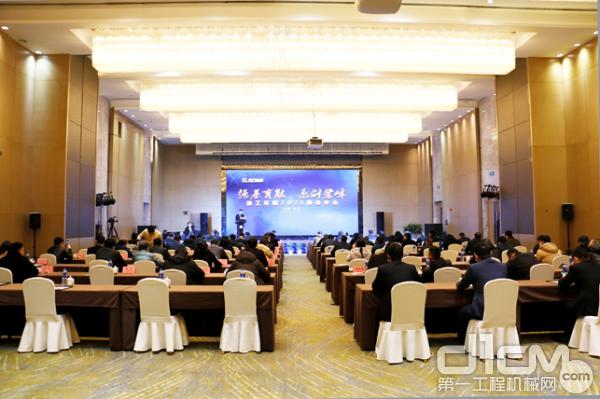 徐工环境2021年商务年会
