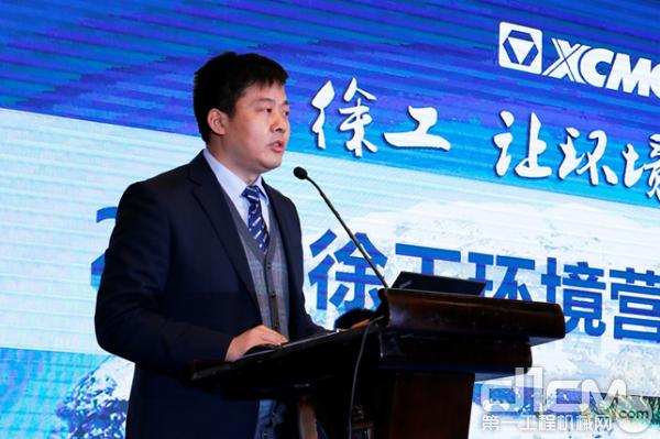 徐工环境总经理助理宗冲作会议主题报告