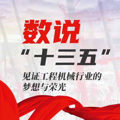 一年一小步,五年一大步。五年,1827天,中国继续乘风破浪,经济总量迈上了新台阶。与此同时,中国工程机械行业也站在了新的起点上。